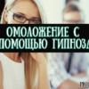 omolozhenie s pomoshhju gipnoza i gipnoterapii