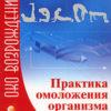 praktika omolozheniya